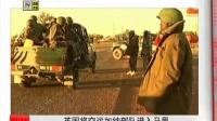 英国将空运加纳部队进入马里