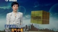 北京5名大学生疑似煤气中毒死亡 130205 午间新闻