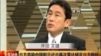 日方声称中国船只近日两次雷达锁定日方舰机