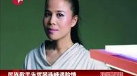 民族歌手朱哲琴珠峰遇险情