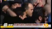突尼斯民众要求立即调查政党领袖遭暗杀事件