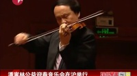 潘寅林公益迎春音乐会在沪举行