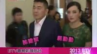 2013BTV春晚零距离:BTV春晚彩排后台