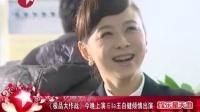 <极品大作战>今晚上演 Ella王自健倾情出演