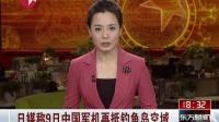 日媒称9日中国军机再抵钓鱼岛空域[东方新闻]
