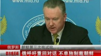 俄罗斯:俄呼吁重回对话 不单独制裁朝鲜