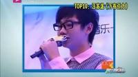 TOP10:汪苏泷<万有引力>