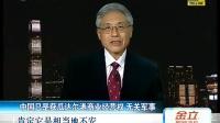 中国只是获瓜达尔港商业经营权 无关军事
