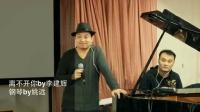 李建辉姚远钢琴弹唱《离不开你》
