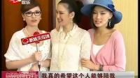 """闺蜜携手""""等爱降临"""" 万蒂妮佟晨洁电视征婚"""