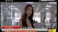陕西电视台:忆当年 明星大腕的艺考路