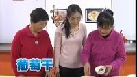 20130222《快乐生活一点通》:正月里不可缺少的美食——金玉满堂  八宝饭[快乐生活一点通]