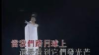 长城长江万里长 演唱会现场版