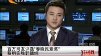 """百万网友评选""""春晚民意奖"""" 蔡明完胜郭德纲"""