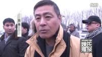 相声演员王平追悼会举行 众多圈中好友洒泪送别 130226