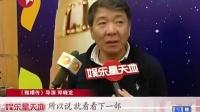 <甄嬛传>上海获奖 郑晓龙无意拍续集