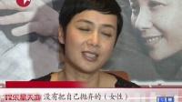 """李立群演绎""""高富帅""""苦追蒋雯丽"""