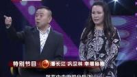 潘长江 巩汉林 幸福秘籍