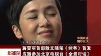 蒋雯丽首部散文随笔<姥爷>首发 应邀参加北京电视台<全景对话>