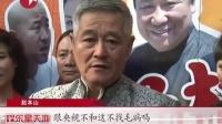 """赵本山回应""""与央视不和"""":这不毛病吗"""