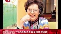 TVB老牌配角李香琴现身破谣言