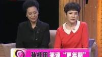 """<星夜故事>:孙桂田笑谈""""更年期"""""""
