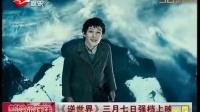<逆世界>三月七日强档上映