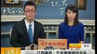 江西南昌:男孩被拐卖 警方跨省解救
