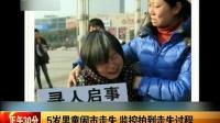 5岁男童闹市走失 监控拍到走失过程