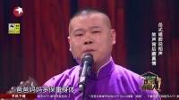 岳云鹏现场秒变歌手 抒情歌唱哭了 欢乐喜剧人 160131