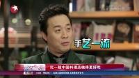 超爱臭豆腐!郑俊河是中国美食控 娱乐星天地 160301