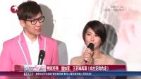 挑战经典!魏如萱、王若琳再演《向左走向右走》 娱乐星天地 160301
