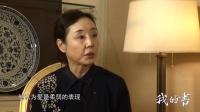 【我的书】翔谈严歌苓:扶桑是最强大的女人