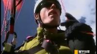 133 极限挑战─滑翔伞