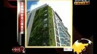 法国植物学家造出垂直花园