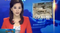 济南:井盖破损 走失女童殒命化粪池