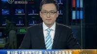 第18届上海电视节闭幕 白玉兰奖花落各家