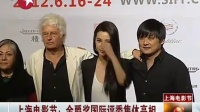 上海电影节:金爵奖国际评委集体亮相