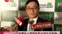中国达人秀微电影计划正式启动