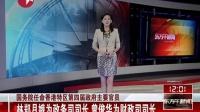国务院任命香港特区第四届政府主要官员