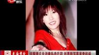 何耀珊丈夫涉嫌私吞巨款 刘惠醉驾案审查起诉