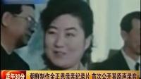 朝鲜制作金正恩母亲纪录片 首次公开其原声录音