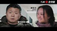 《神探亨特张》发布人物宣传片 微博名人亮出片中身份