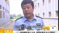 抢劫嫌犯逃亡九年 落网前被升为公司副总