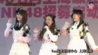 AKB48沪上见面会引爆狂潮 SNH48招募启动