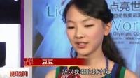 中国童星豆豆将为伦敦奥运会献唱