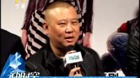 《车在囧途》北京首映郭德纲遗憾没有吻戏