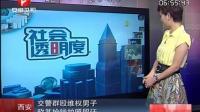 西安:交警群殴维权男子 称其抢钱拍照留证