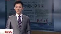北京日报:激情歌声传递北京祝福