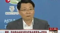 朝鲜:劳动党中央政治局决定免去李英浩一切职务